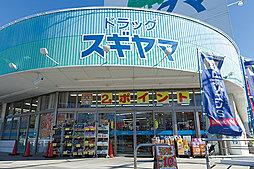 ドラッグスギヤマ黒沢台店 約50m(徒歩1分)
