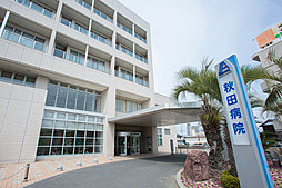 秋田病院 徒歩8分(約590m)