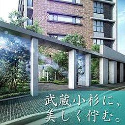 シティハウス武蔵小杉ガーデン