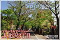 【ダイワハウス】フローラルアベニュー上北沢3丁目 (分譲宅地)
