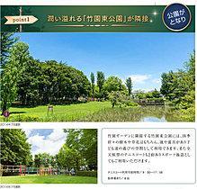 潤い溢れる竹園東公園が隣接
