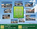 【ダイワハウス】ブルームスクエア湘南羽鳥 (建築条件付宅地分譲)