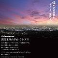 【ダイワハウス】阪急宝塚山手台 クレアス24街区 (建築条件付宅地分譲)