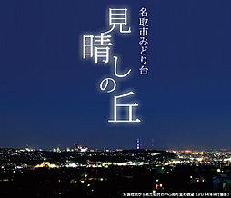 【ダイワハウス】名取市みどり台 見晴しの丘 (建築条件付宅地分...