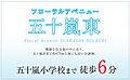 【ダイワハウス】フローラルアベニュー五十嵐東 (建築条件付宅地分譲)