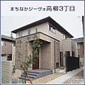 【ダイワハウス】まちなかジーヴォ高柳3丁目 (分譲住宅)