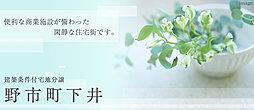【ダイワハウス】野市町下井 C街区 (建築条件付宅地分譲)