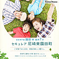 【ダイワハウス】セキュレア尼崎東園田町 (建築条件付宅地分譲)