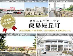 【ダイワハウス】セキュレアガーデン飯島緑丘町 (建築条件付宅地...