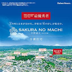 【ダイワハウス】咲のまち 平野城北 (分譲住宅)
