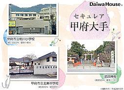 【ダイワハウス】セキュレア甲府大手 (建築条件付宅地分譲)