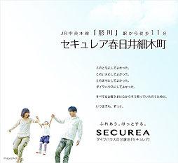 【ダイワハウス】セキュレア春日井細木町 (建築条件付宅地分譲)