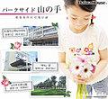 【ダイワハウス】パークサイド山の手 (建築条件付宅地分譲)