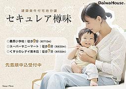 【ダイワハウス】セキュレア樽味 (建築条件付宅地分譲)
