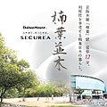 【ダイワハウス】セキュレア楠葉並木 第一期・第二期(建築条件付宅地分譲)