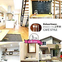 【ダイワハウス】まちなかジーヴォ上野田 3号地(分譲住宅)