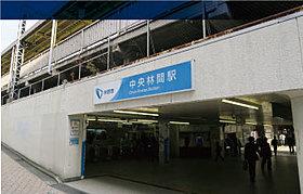 小田急江ノ島線「中央林間」駅約960m/徒歩12分