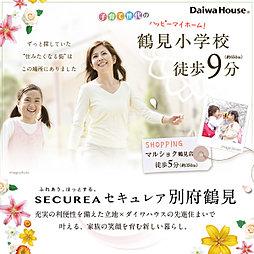 【ダイワハウス】セキュレア別府鶴見 (建築条件付宅地分譲)