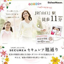 【ダイワハウス】セキュレア旭通り (建築条件付宅地分譲)