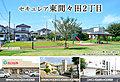 【ダイワハウス】セキュレア東間々田2丁目 (建築条件付宅地分譲)