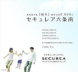 【ダイワハウス】セキュレア六条南 (建築条件付宅地分譲)