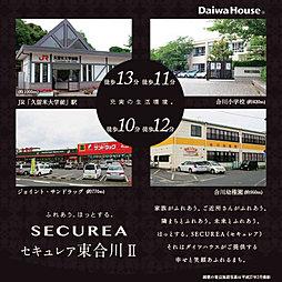 【ダイワハウス】セキュレア東合川II (建築条件付宅地分譲)