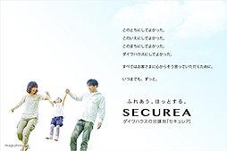 【ダイワハウス】セキュレア井川城2丁目II (建築条件付宅地分...