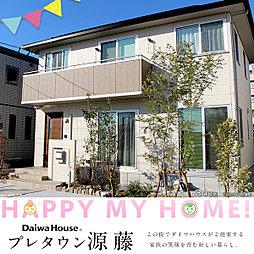 【ダイワハウス】プレタウン源藤 (分譲住宅)