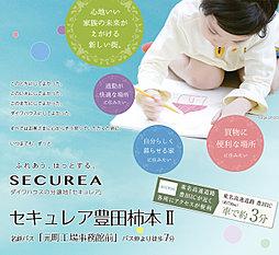 【ダイワハウス】セキュレア豊田柿本II (建築条件付宅地分譲)