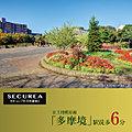【ダイワハウス】セキュレア町田多摩境II (建築条件付宅地分譲)