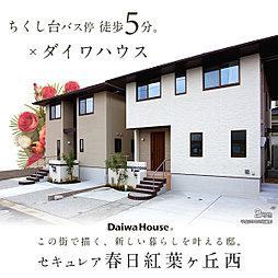 【ダイワハウス】セキュレア春日紅葉ヶ丘西 (分譲住宅)
