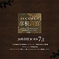 【ダイワハウス】セキュレア彦根高宮 (建築条件付宅地分譲)