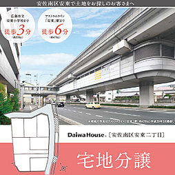 【ダイワハウス】広島市安佐南区安東二丁目 (建築条件付宅地分譲)