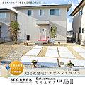 【ダイワハウス】セキュレア中島II (分譲住宅)