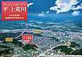 【ダイワハウス】プレシャスガーデン平上荒川 第二期 (建築条件付宅地分譲)