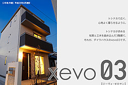 【ダイワハウス】セキュレア勝川五丁目 (分譲住宅)