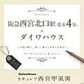 【ダイワハウス】セキュレア西宮甲風園 (建築条件付宅地分譲)