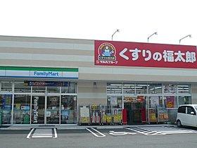 ファミリーマート・くすりの福太郎 徒歩約7分