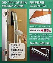 床暖房やカードキー式玄関扉など充実の設備