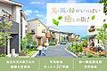 加古川中津プロジェクト