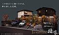 ポラスの分譲住宅 Ja:sumaie TOYOSHIKI【棲家】