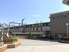 阪急宝塚線「豊中」駅まで1060m 【徒歩約12分】