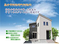 7高砂西(建築条件付宅地)