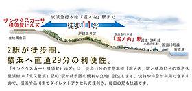 141区画の壮大な街創りが進行。横須賀の未来の美しい丘邸街に