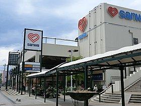 スーパー三和鶴川店(約1180m/徒歩15分)