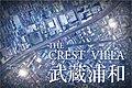 ポラスの分譲住宅 THE CREST VILLA武蔵浦和