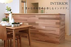 【Interior】※施工例