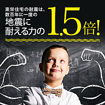 耐震等級最高3取得!!