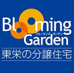 【東栄住宅の分譲住宅】ブルーミングガーデン掛川市成滝1棟