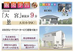 【販売予告】JR京浜東北線・埼京線「大宮」駅より徒歩9分 さい...